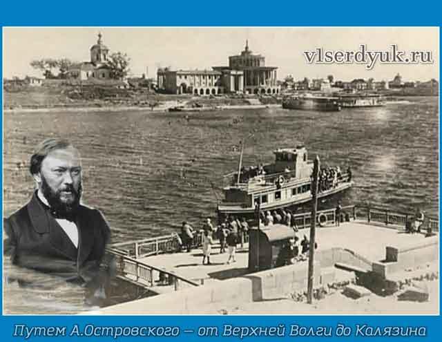 Путешествия_по_Волге-известного_драматурга_А.Островского