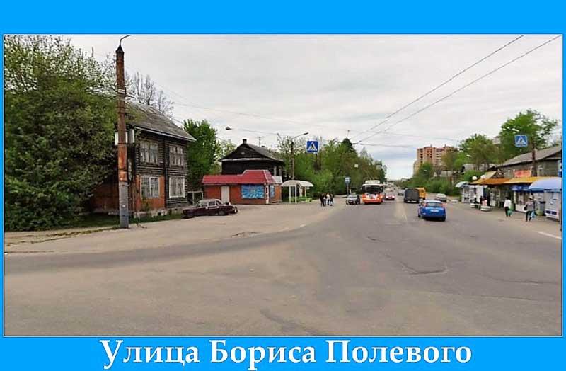 Улица_Бориса_Полевог_в_Твери