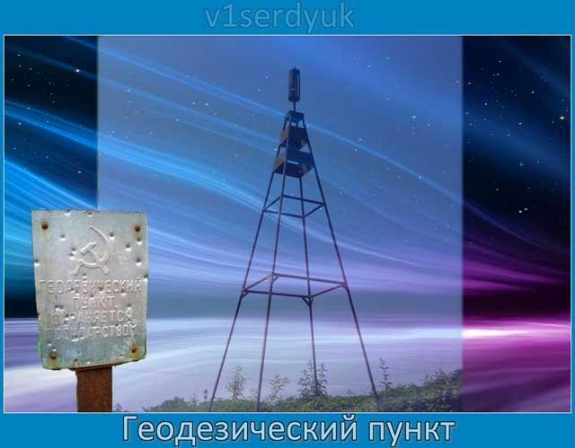 Наружный_знак-на_пункте_геодезической_основы