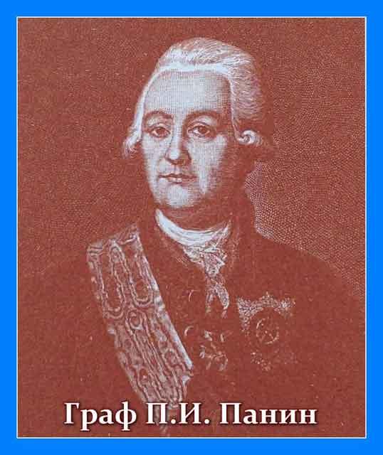 Генерал-аншеф Пётр Иванович Панин