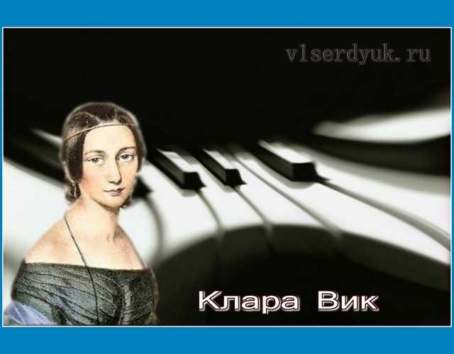 Талантливая_пианистка_Клара_Вик