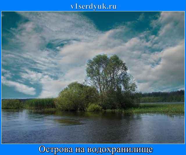 Типичные_острова_на_водохранилище