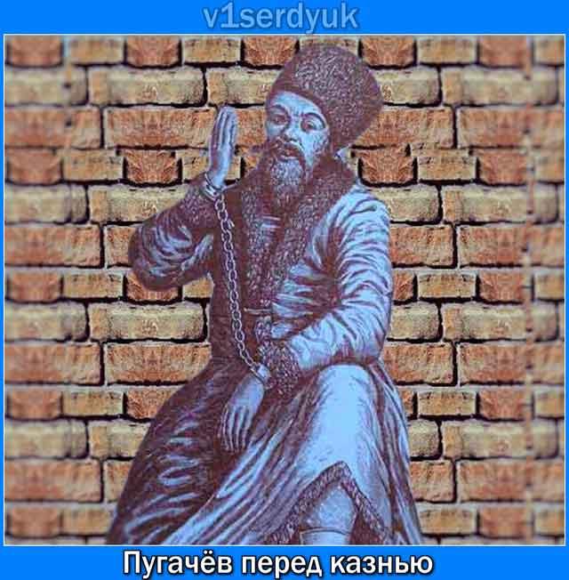 Главарь_мятежников_Емельян_Пугачёв