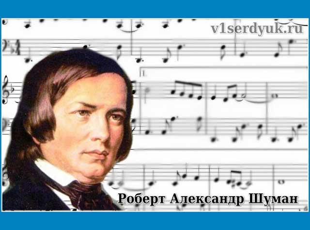 Великий_Шуман