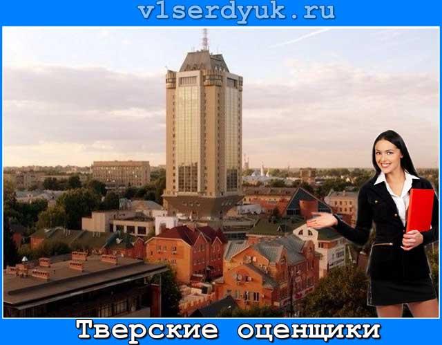 Тверские_риелторы