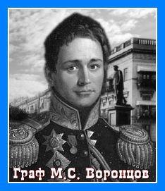 Генерал-губернатор_С.М._Воронцов