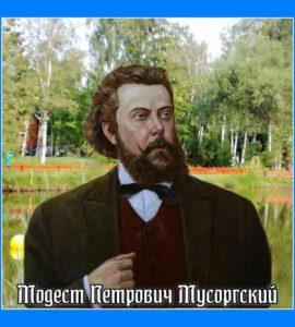 Композитор_Модест_Мусоргский