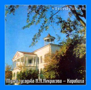 Карабиха — усадьба_поэта_Некрасова