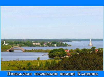 Панорама_города_Калязина