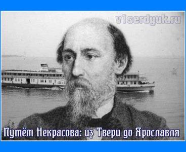 Речной_путь_Некрасова_от_Твери_до_Ярославля