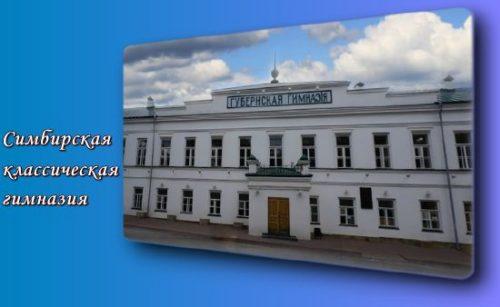 Симбирская_классическая_гимназия