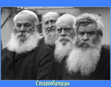 Старообрядцы России
