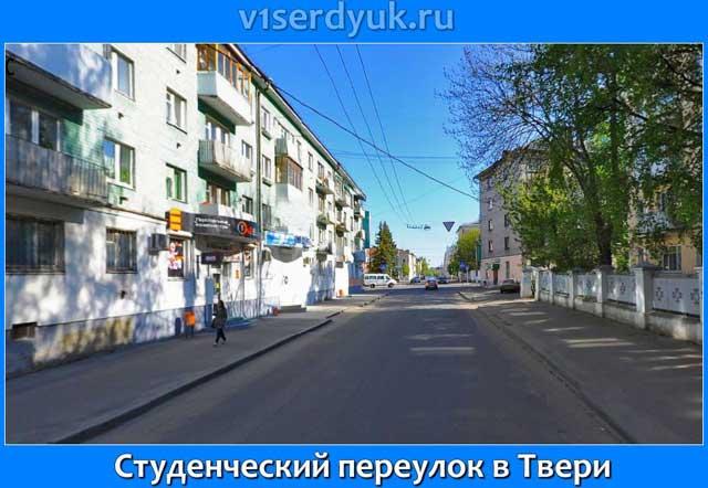 Студенческий_переулок города_Твери