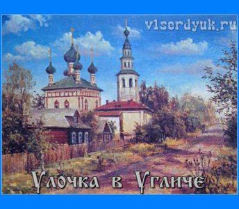 Древняя_улочка_Углича