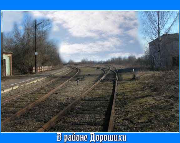 В_районе_станции_Дорошиха