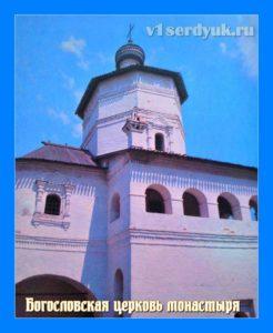 Церковь_Иоанна_Богослова
