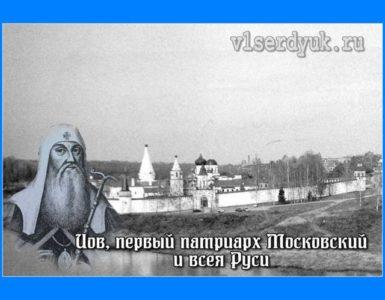 Первый_патриарх_Московский_и_всея_Руси_Иов