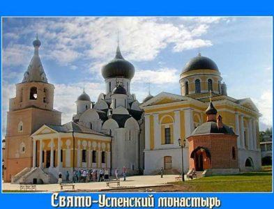 Старицкий_Свято-Успенский_монастырь