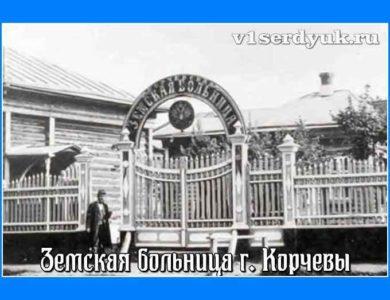 Корчева. Земская_больница
