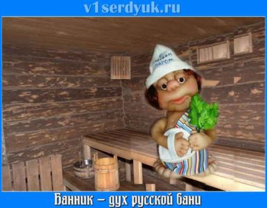 Дух_русской_бани — банник