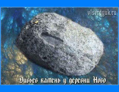 Святой_камень