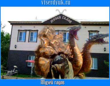 Уникальный_музей_гадов
