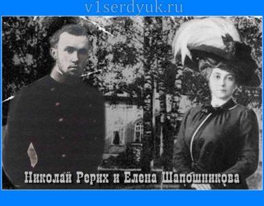 Н.Рерих_и_его_невеста_Е. Шапошникова