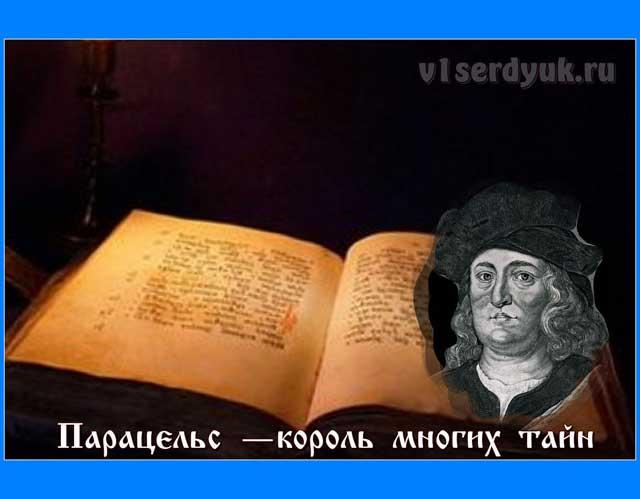Алхимик_Парацельс