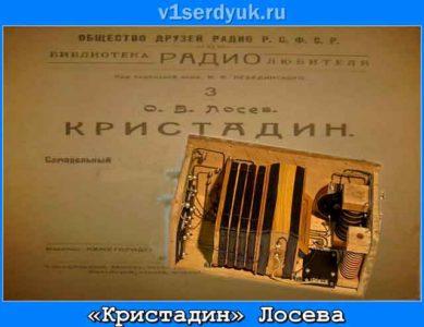 Простой_радиприемник_Лосева