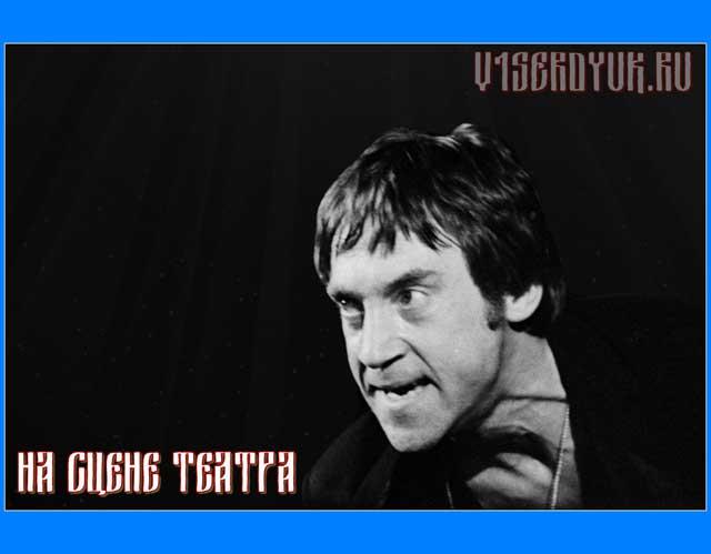 На_подмостках_Таганки
