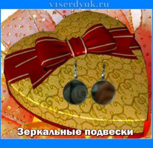Зеркальные_украшения