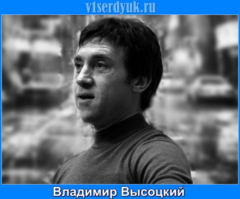 Поэт_и_певец_Владимир Высоцкий