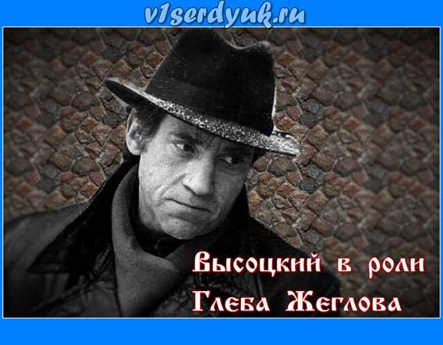 Последняя_кинороль_Высоцкого