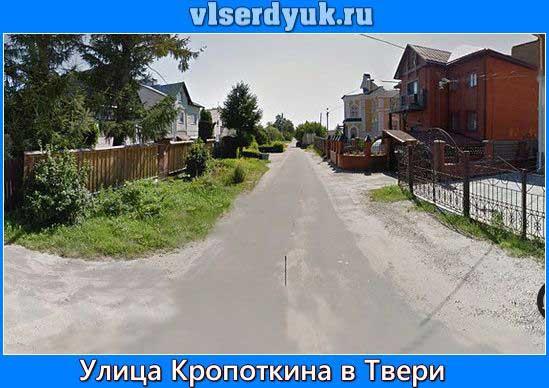 Улица_Кропоткина_в_Твери