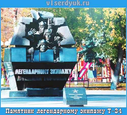 Памятник_героям-танкистам_в_Твери
