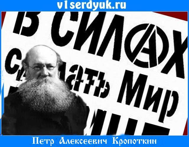 Патриарх_анархического_коммунизма_Петр_Алексеевич_Кропоткин