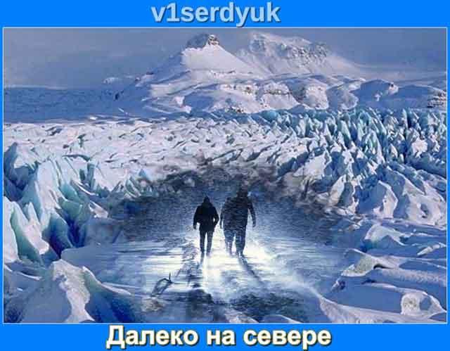 Трудное_северные_путешествия_Кропоткина