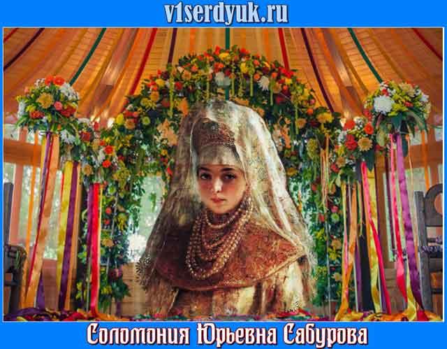 Соломония_первая_жена_Василия 3