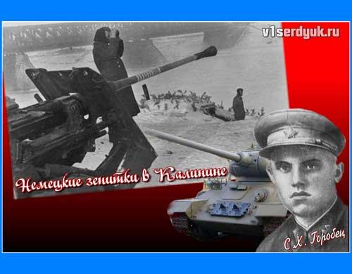 Командир_легендарного_танка_Степан_Горобец