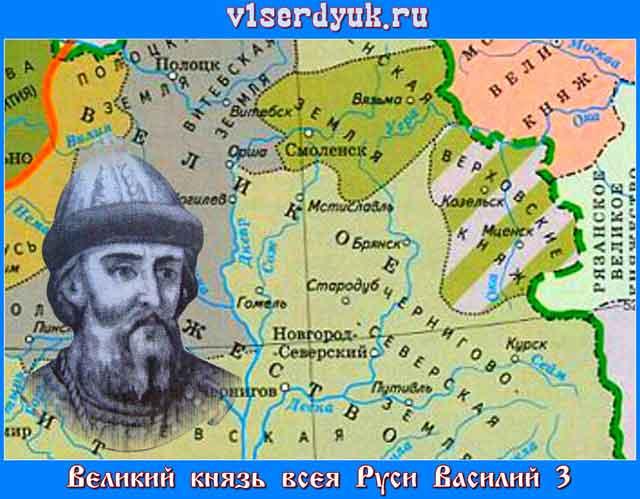 Царь_Московского_государства_Василий 3