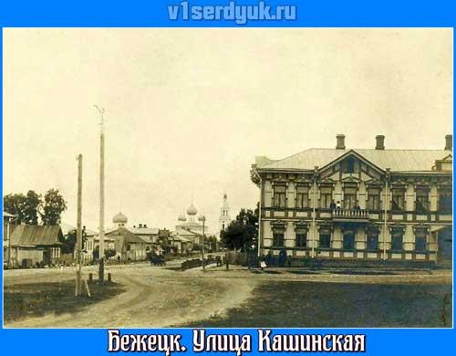 Улица_Кашинская_в_Бежецке
