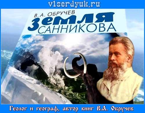 Известный геолог Владимир Афанасьевич Обручев