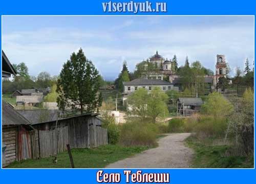 Село_Теблеши Тверской губернии