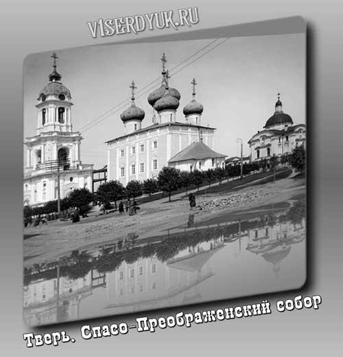 Собор_Спаса_в_Твери