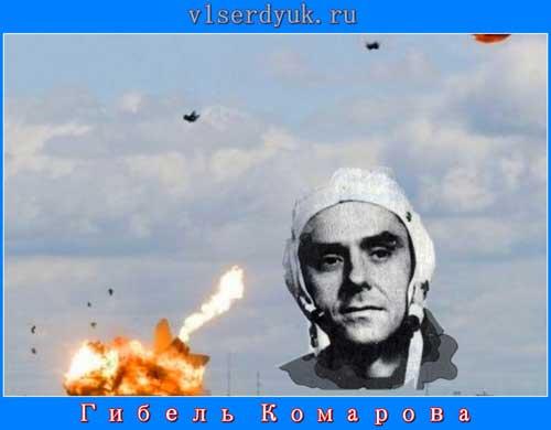 Последние_почести_для_космонавта