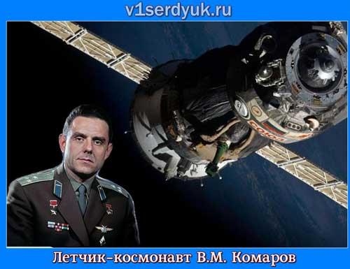 Космонавт_Владимир_Комаров