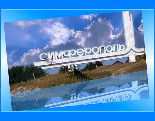 Город_Симферополь