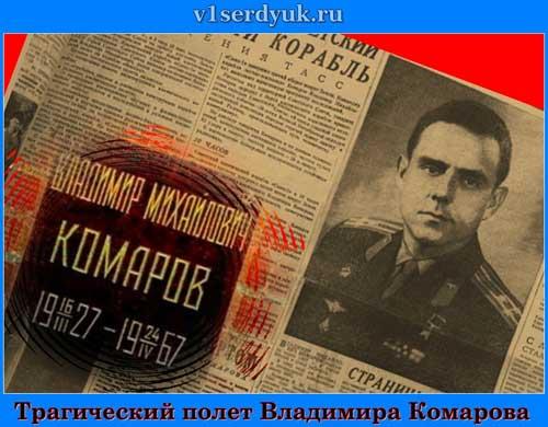 Гибель_космонавта_Комарова