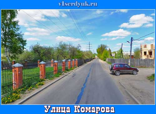 Улица_Комарова