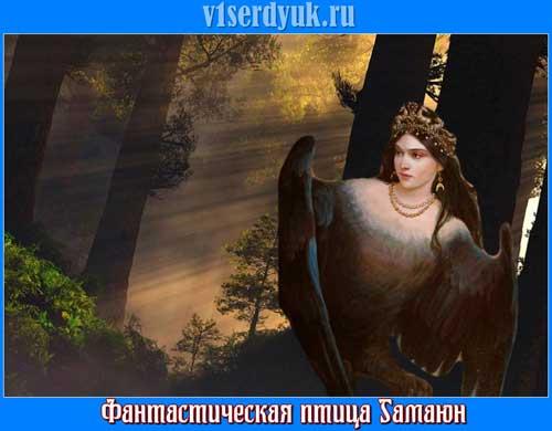 Волшебная птица Гамаюн